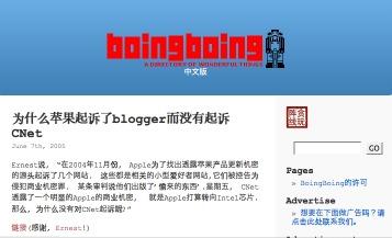 http://craphound.com/images/boingboingdotcn.jpg