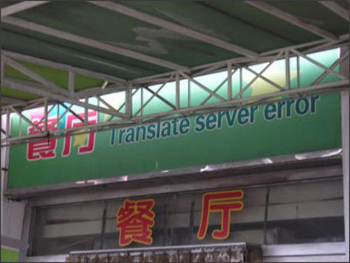 Translation Bloopers: Translate Server Error - CETRA